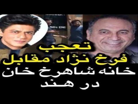 تعجب حمید فرخ نژاد مقابل خانه شاهرخ خان در هند!