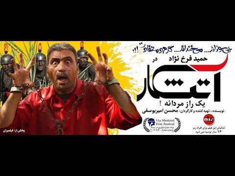 فیلم سینمایی کمدی و زیبای آتشکار با بازی حمید فرخ نژاد