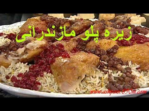 آشپزی ایرانی-زیره پلو مازندرانی مجلسی
