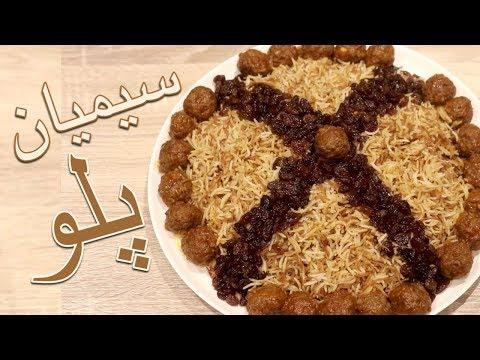 آشپزی ایرانی-تهیه سیمیان پلو یا رشته پلو
