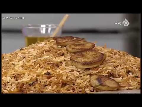 آشپزی ایرانی-طرز تهیه رشته پلو
