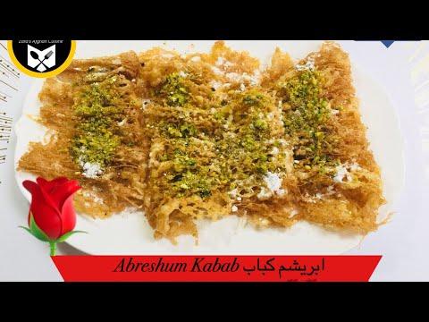 آشپزی ایرانی-طرز تهيه ابريشم كباب