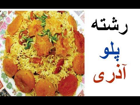 آشپزی ایرانی-رشته پلو آذری یا رشته پلو قیسی
