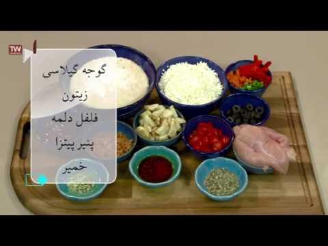 آشپزی ایرانی- پیتزا مرغ و بادمجان