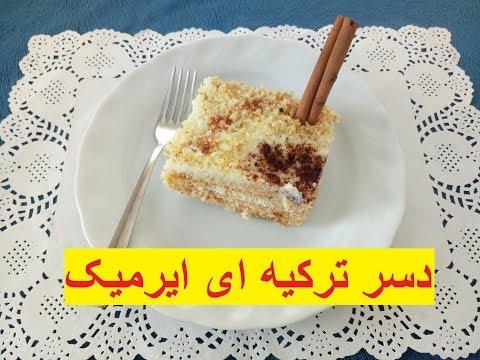 تهیه دسر-دسر ترکیه ای ایرمیک