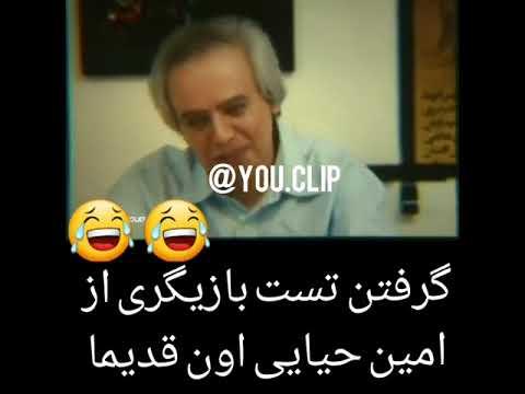 امین حیایی اون قدیم ندیما و تست بازیگری اش!!!
