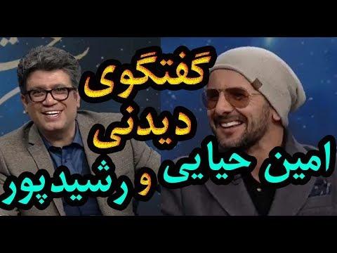 گقتگوی جذاب و دیدنی رضا رشیدپور و امین حیایی در برنامه هفت