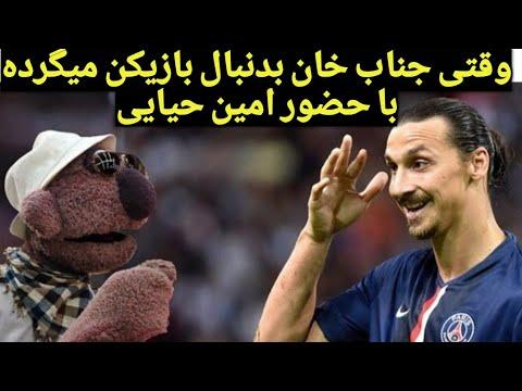 وقتی جناب خان لنگه بازیکنه! و مصاحبه خنده دار امین حیایی.