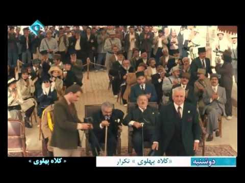 دانلود سریال کلاه پهلوی قسمت 11