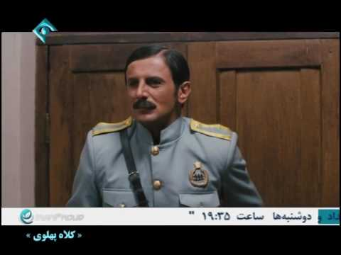 دانلود سریال کلاه پهلوی قسمت 21