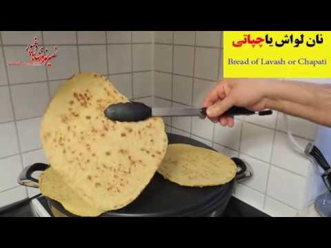 آشپزی ایرانی-نان لواش یا چپاتی