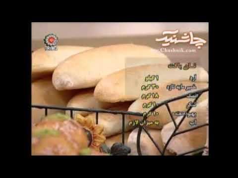 آشپزی ایرانی: طرز تهیه نان باگت