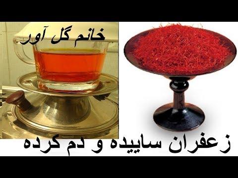 آشپزی ایرانی -  زعفران دم کردن خانم گل آور