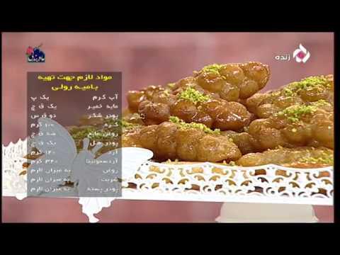 شیرینی پزی- آموزش بامیه 1- شیرینی مخصوص رمضان