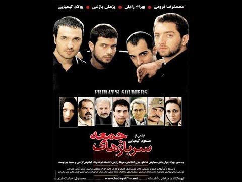 فیلم جدید ایرانی سربازهای جمعه