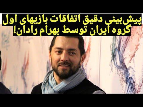 پیشبینی دقیق اتفاقات بازیهای اول گروه ایران توسط بهرام رادان!