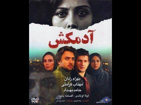 دانلود فیلم ایرانی آدمکش ..دانلود روزانه. با بازی حامد بهداد و بهرام رادان
