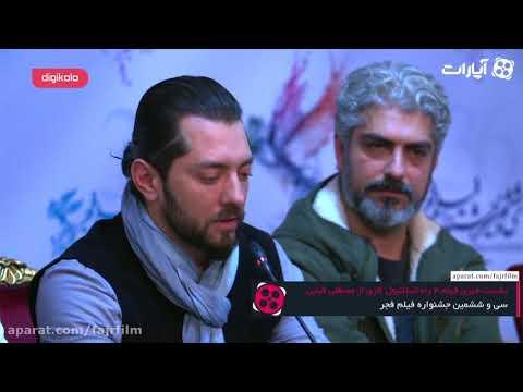 جشنواره فیلم فجر - صحبت های بهرام رادان در نشست خبری