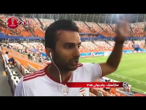 بعد از دیدار تیم ملی ایران و پرتغال همراه با میثاقی در استادیوم