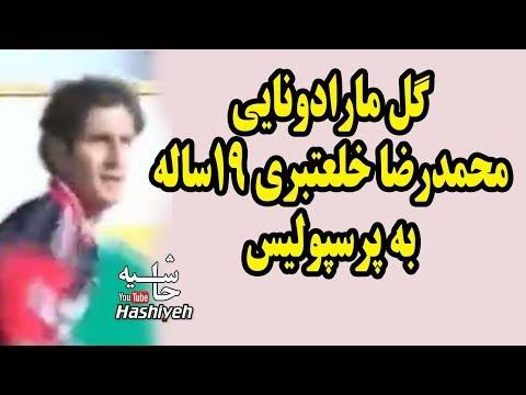 گل مارادونايي محمدرضا خلعتبری نوزده ساله به پرسپوليس