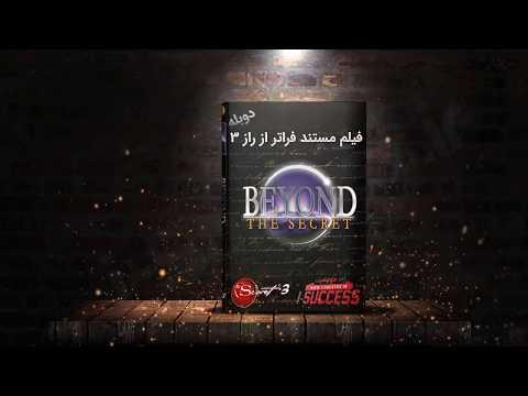 دانلود مستند فراتر از راز 3 دوبله فارسی Beyond The Secret با کیفیت عالی
