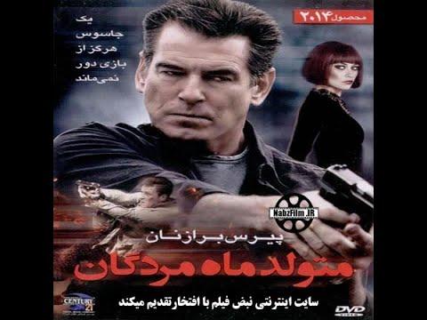 فیلم دوبله فارسی متولد ماه مردگان (مرد نوامبر) باکیفیت عالی، Full HD