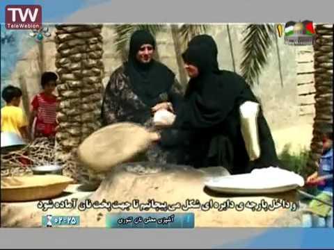 تهیه نان-آشپزی محلی نان تنوری به زبان عربی با ترجمه