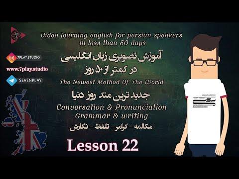 آموزش زبان انگلیسی در ۵۰ روز - درس ۲۲ 》 مکالمه - تلفظ - گرامر و نگارش