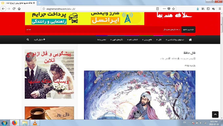 وبسایت علاقه مندیها سرگرمی و آموزش