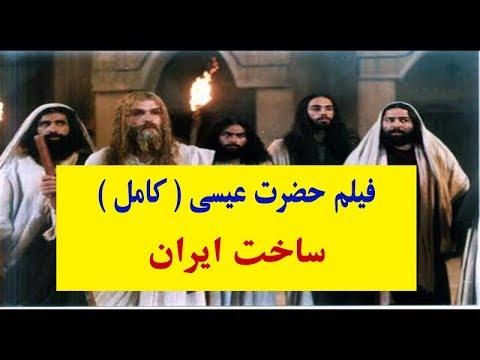 فیلم عیسی مسیح فارسی ایرانی با زیرنویس انگلیسی ( کامل ) فیلم پیامبران  پ