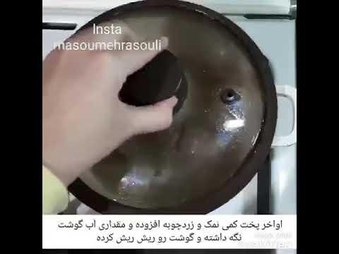 آشپزی-حلیم بادمجان مخصوص ، اصفهانی