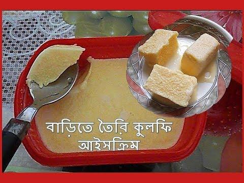 تهیه بستنی لذیذ و آسان 3