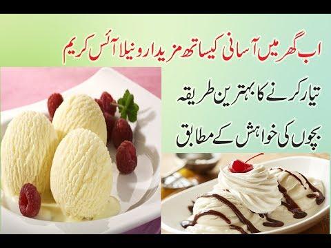 تهیه بستنی وانیلی بدون تخم مرغ