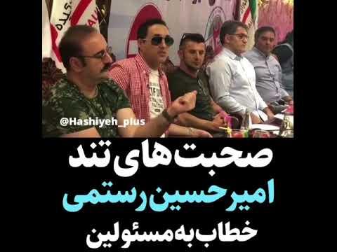 صحبت های تند امیر حسین رستمی خطاب به مسئولین کشور!