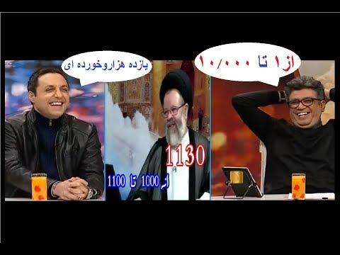 مسخره کردن آخوند بیسواد توسط رضا رشیدپورو امیرحسین رستمی