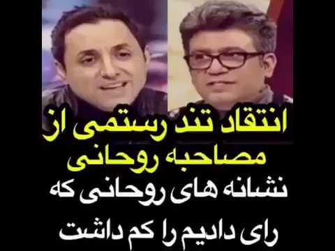 انتقاد تند امیرحسین رستمی از روحانی - دکتر قبل انتخابات رفتارش جوره دیگه ای بود