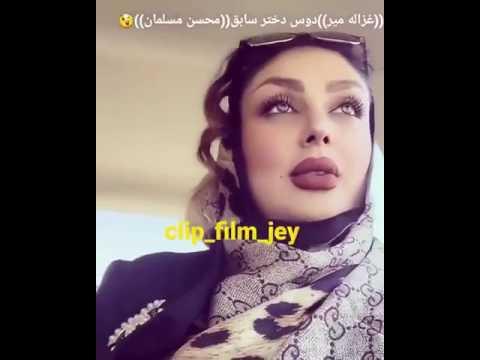 دوست دختر محسن مسلمان (مدل)