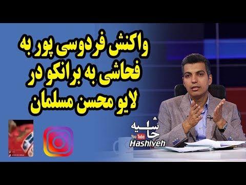 ناراحتی عادل فردوسی پور از فحاشی مترجم به برانکو ایوانکوویچ در لایو محسن مسلمان