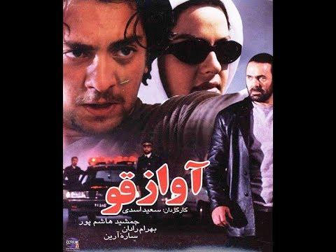 فیلم آواز قو كامل با بازي جمشید هاشم پور، بهرام رادان، ساره آرین