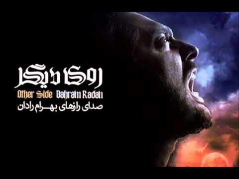بهرام رادان -جیغ  +  متن