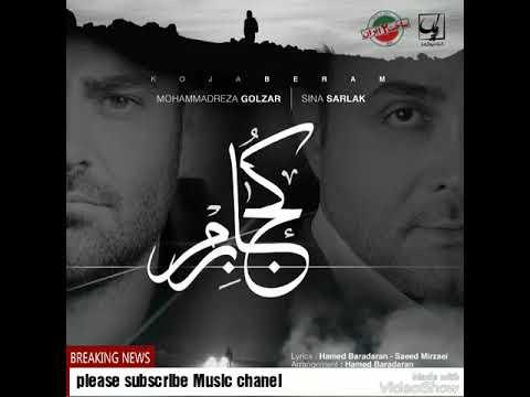 آهنگ جدید محمد رضا گلزار و سینا سرلک به نام کجا برم ب همراه متن آهنگ