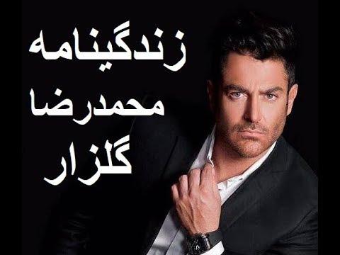 -زندگینامه محمدرضا گلزار - زندگینامه افراد مشهور -  - بیوگرافی محمدرضا گلزار