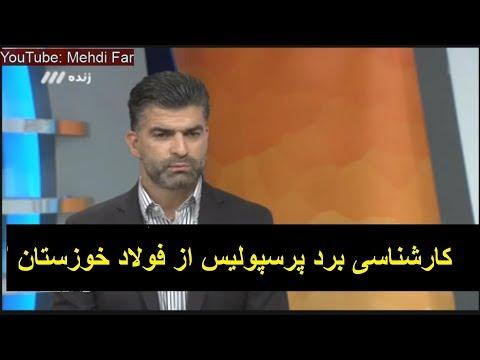 کارشناسی برد پرسپولیس از فولاد خوزستان