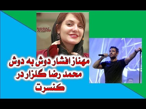 مهناز افشار دوش به دوش محمد رضا گلزار در کنسرتش باهاش میخونه