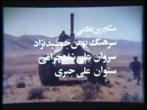 سینمایی عبور از میدان مین دفاع مقدس