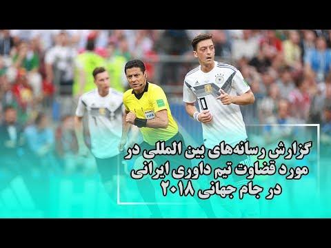 گزارش رسانههای بین المللی درمورد قضاوت تیم داوری ایرانی در جام جهانی ۲۰۱۸ | Navad