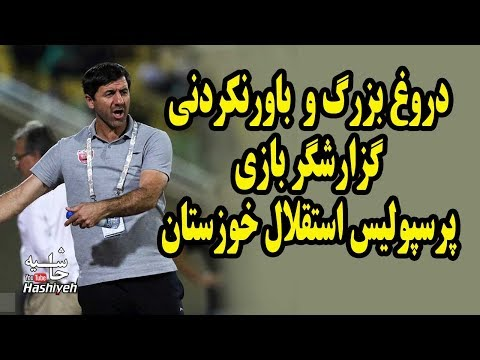 دروغ بزرگ و باورنکردني گزارشگر بازي پرسپوليس و استقلال خوزستان