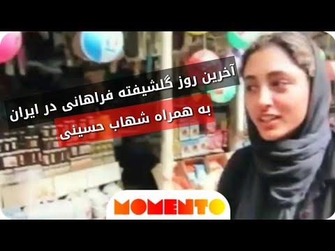 فیلمی که گلشیفته فراهانی پس از ١٠ سال منتشرش کرد27