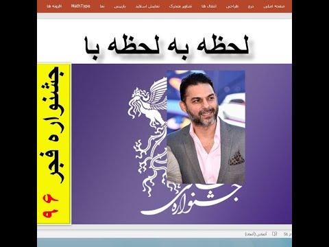 لحظه به لحظه در جشنواره فجر 96  گفتگو با پیمان معادی سینما هفت11