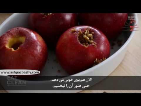 دسر خوشمزه-فیلم آموزشی طرز تهیه سیب وانیلی لذیذ